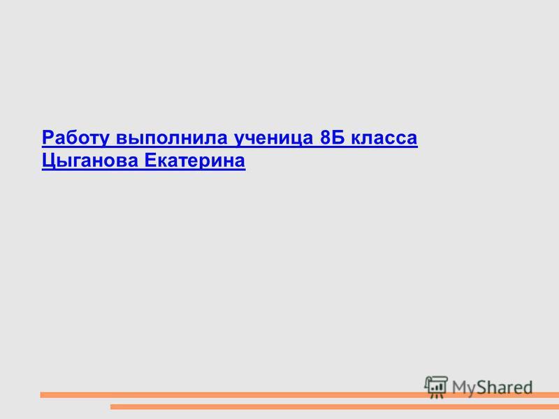 Работу выполнила ученица 8Б класса Цыганова Екатерина