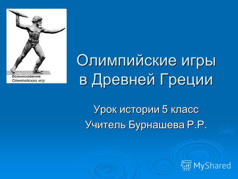 Олимпийские игры в Древней Греции Урок истории 5 класс Учитель Бурнашева Р.Р.