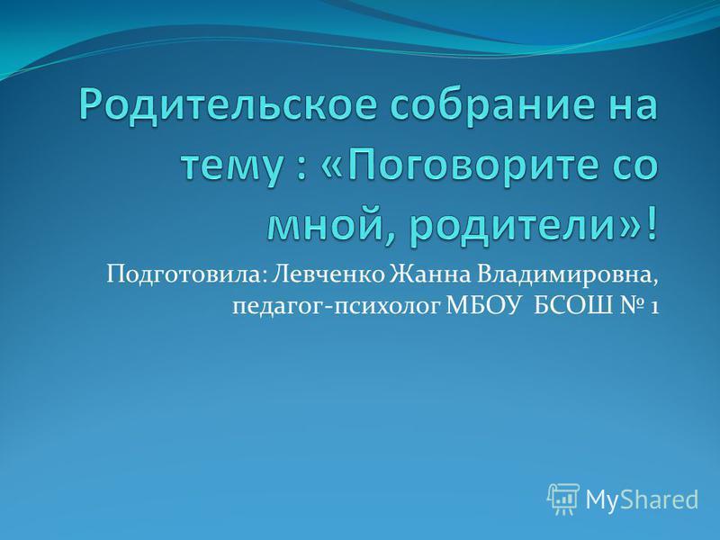 Подготовила: Левченко Жанна Владимировна, педагог-психолог МБОУ БСОШ 1