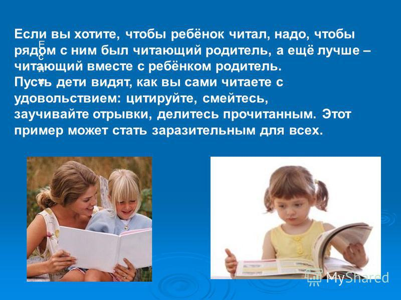 Если Если Если вы хотите, чтобы ребёнок читал, надо, чтобы рядом с ним был читающий родитель, а ещё лучше – читающий вместе с ребёнком родитель. Пусть дети видят, как вы сами читаете с удовольствием: цитируйте, смейтесь, заучивайте отрывки, делитесь