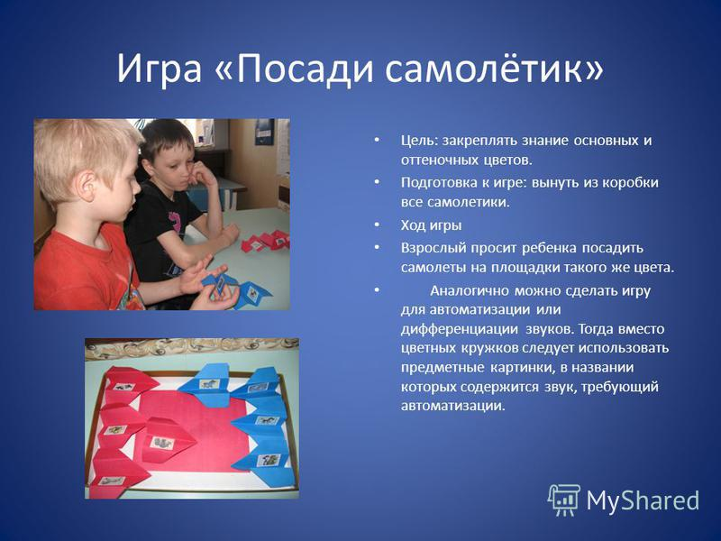 Игра «Посади самолётик» Цель: закреплять знание основных и оттеночных цветов. Подготовка к игре: вынуть из коробки все самолетики. Ход игры Взрослый просит ребенка посадить самолеты на площадки такого же цвета. Аналогично можно сделать игру для автом