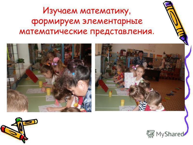 Изучаем математику, формируем элементарные математические представления.