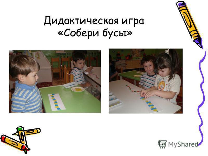 Дидактическая игра «Собери бусы»