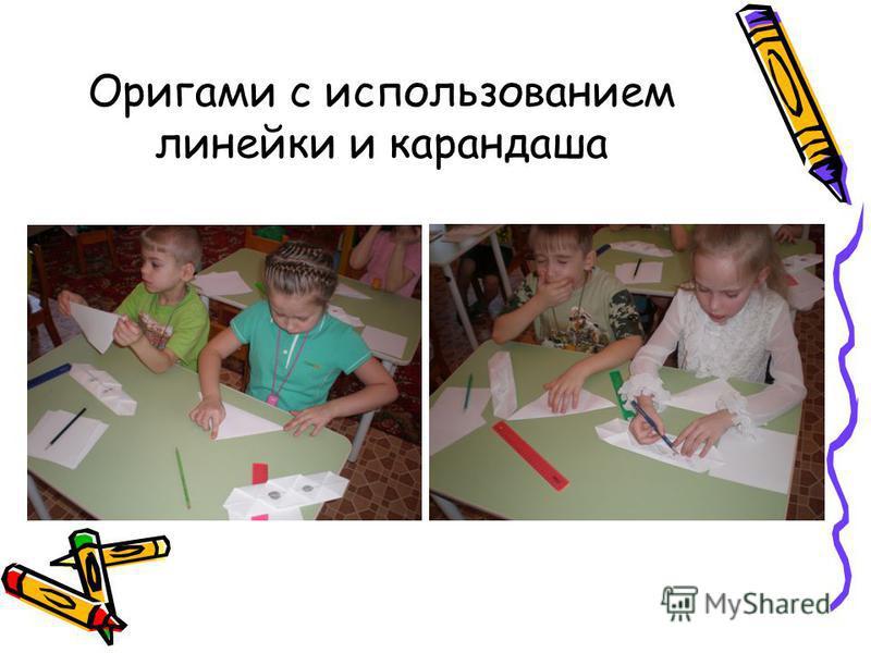 Оригами с использованием линейки и карандаша