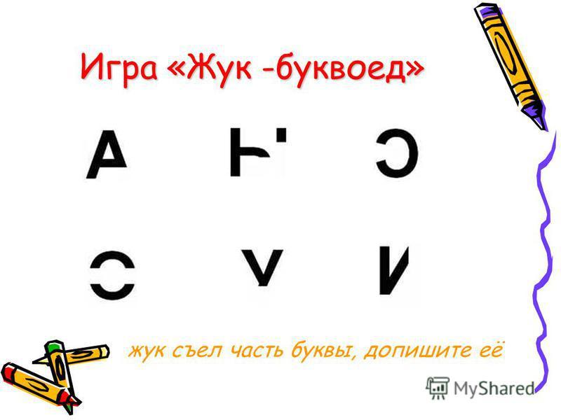 Игра «Жук -буквоед» жук съел часть буквы, допишите её