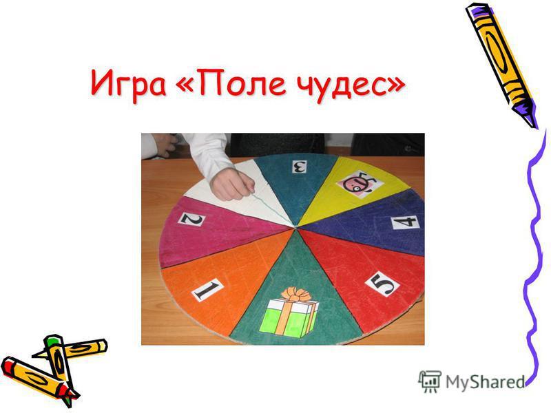 Игра «Поле чудес»