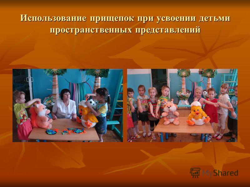 Использование прищепок при усвоении детьми пространственных представлений