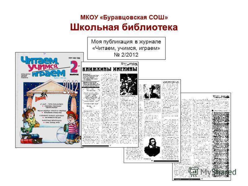 МКОУ «Буравцовская СОШ» Школьная библиотека Моя публикация в журнале «Читаем, учимся, играем» 2/2012