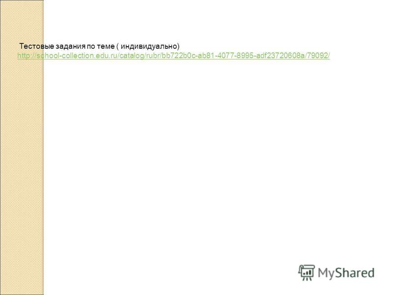 Тестовые задания по теме ( индивидуально) http://school-collection.edu.ru/catalog/rubr/bb722b0c-ab81-4077-8995-adf23720608a/79092/