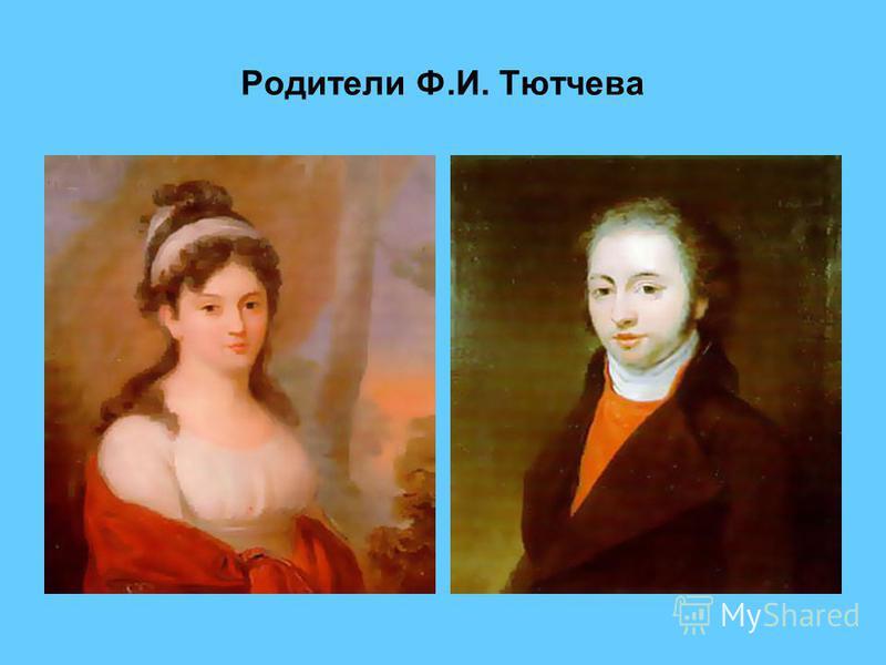 Родители Ф.И. Тютчева
