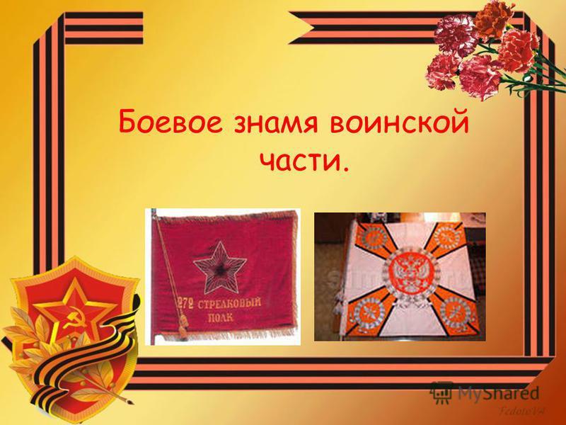 Боевое знамя воинской части.