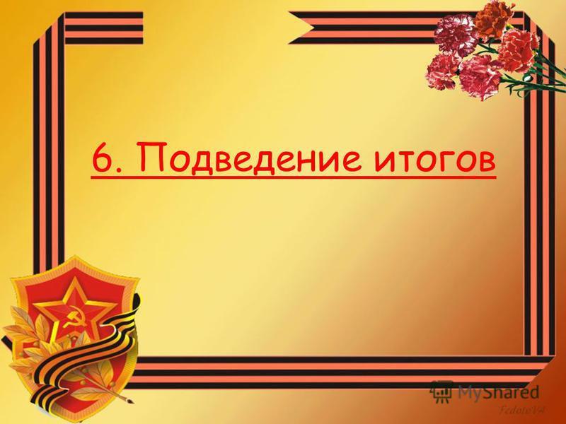6. Подведение итогов