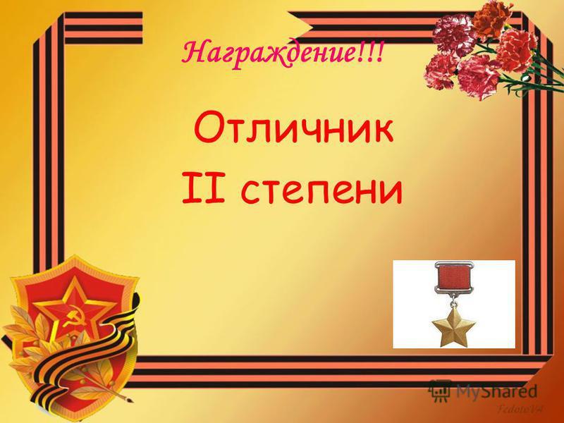 Награждение!!! Отличник II степени