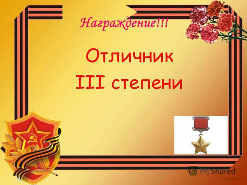 Награждение!!! Отличник III степени