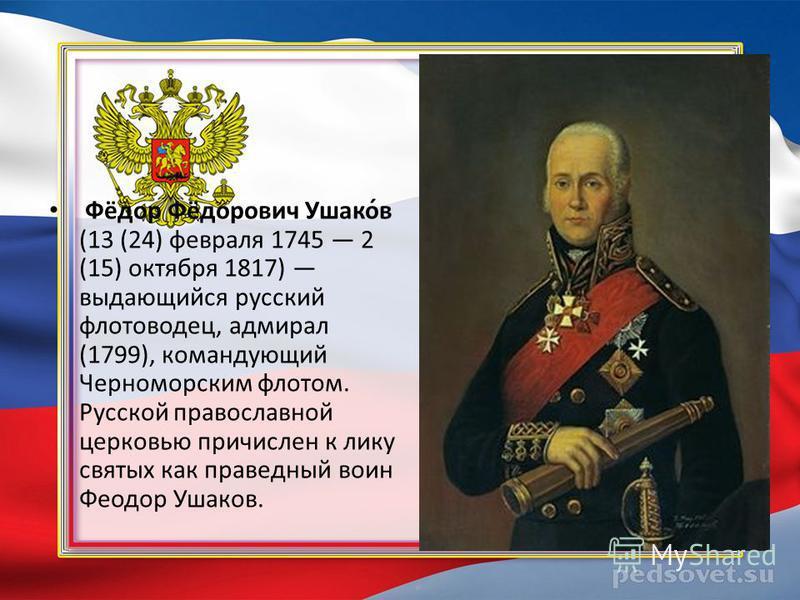 В результате победы русской эскадры Черное море стало свободным для действий российского флота, а гребная флотилия, переброшенная на Дунай, помогла действиям Суворова под Измаилом.