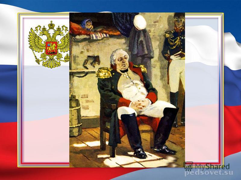 М. И. Кутузов, 8 сентября 1812 г. – Бородинское сражение русской армии с французской армией Наполеона.