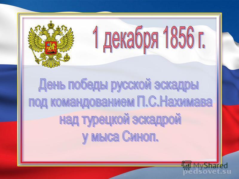 Бородинское сражение – главное событие Отечественной войны 1812 года – ознаменовало собой начало близкого и окончательного крушения всех планов Наполеона по захвату России. Кроме того, русская армия, защитив своё отечество, принесла и другим странам