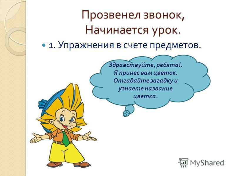 Конспект урока математики в 1 классе по теме закрепление школа россии