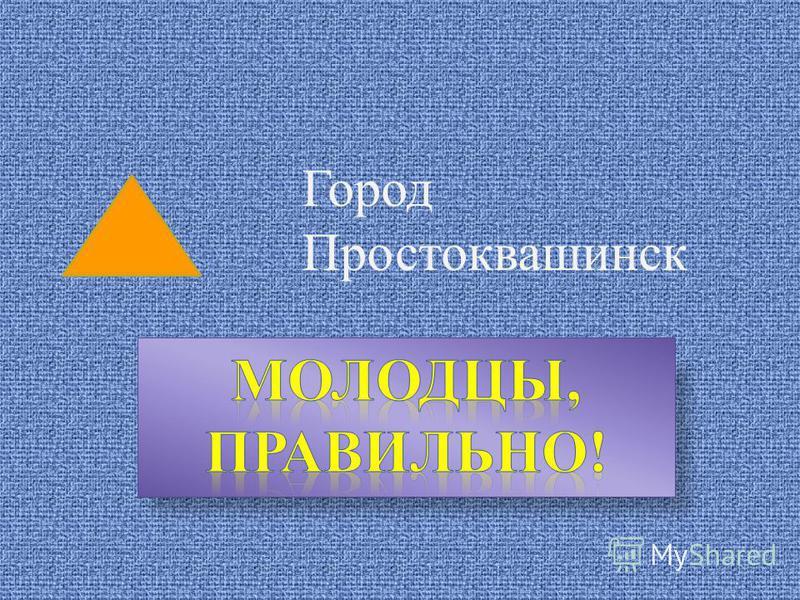 8 8188 18 - Деревня Ромашково - Изумрудный город -Город Простоквашинск -Поселок Хохлома. Выбери название, соответствующее треугольнику