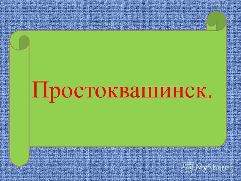 Город Простоквашинск
