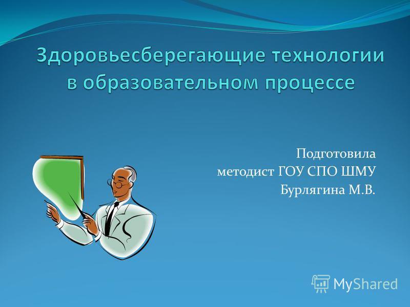 Подготовила методист ГОУ СПО ШМУ Бурлягина М.В.
