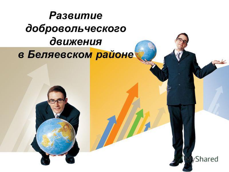 LOGO Развитие добровольческого движения в Беляевском районе