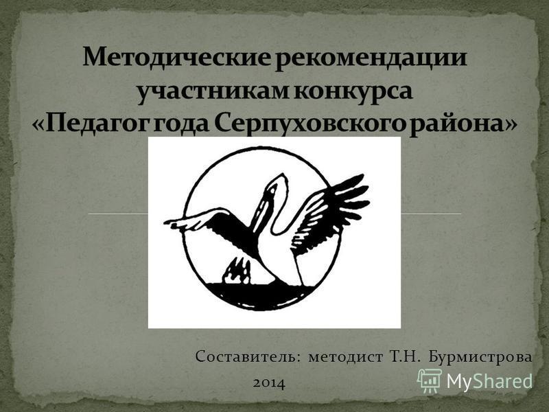 Составитель: методист Т.Н. Бурмистрова 2014