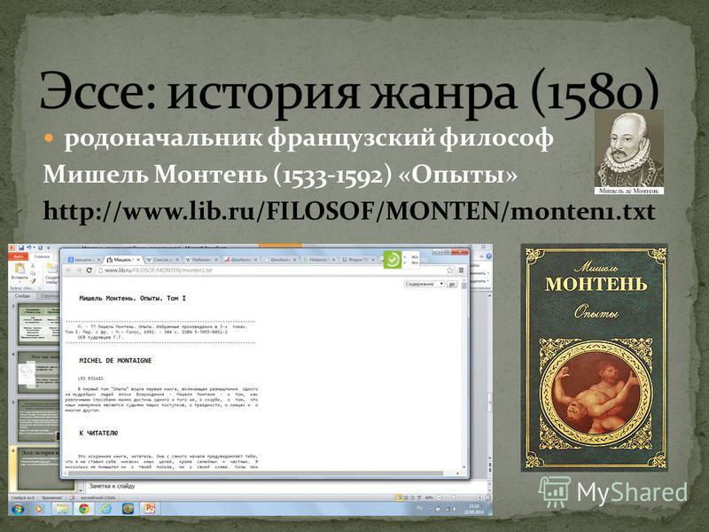 родоначальник французский философ Мишель Монтень (1533-1592) «Опыты» http://www.lib.ru/FILOSOF/MONTEN/monten1.txt
