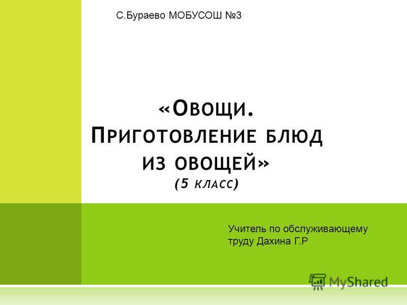 «О ВОЩИ. П РИГОТОВЛЕНИЕ БЛЮД ИЗ ОВОЩЕЙ » (5 КЛАСС ) Учитель по обслуживающему труду Дахина Г.Р С.Бураево МОБУСОШ 3
