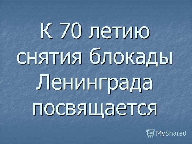 К 70 летию снятия блокады Ленинграда посвящается