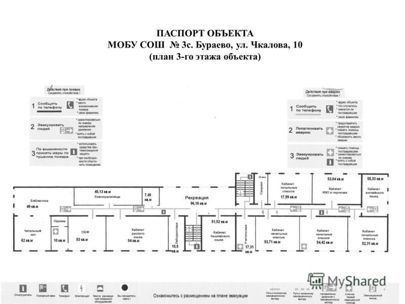 ПАСПОРТ ОБЪЕКТА МОБУ СОШ 3 с. Бураево, ул. Чкалова, 10 (план 3-го этажа объекта)