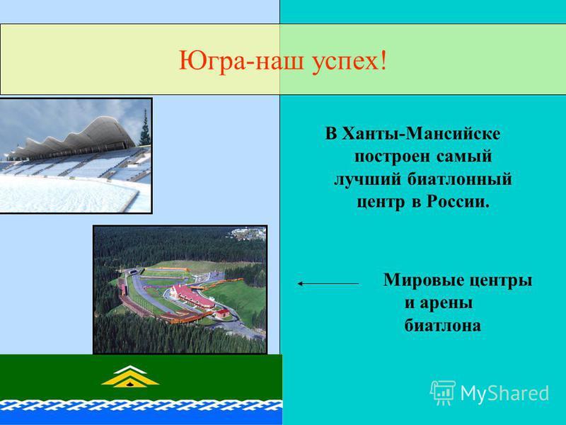 Югра-наш успех! В Ханты-Мансийске построен самый лучший биатлонный центр в России. Мировые центры и арены биатлона