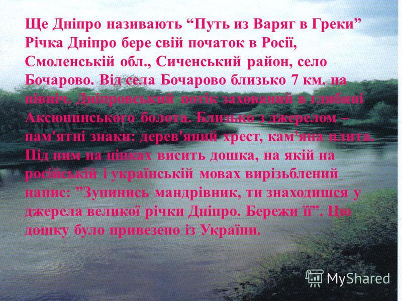 Багато дослідників вважають, що назва річки Дніпро походить з санскритського дан або дон (річка) і готського пєрєс (потік), тобто Дніпро або початково Данпєрєрс – річка із сильною течією. Наші предки його називали Славутичем, грецький історик Геродот