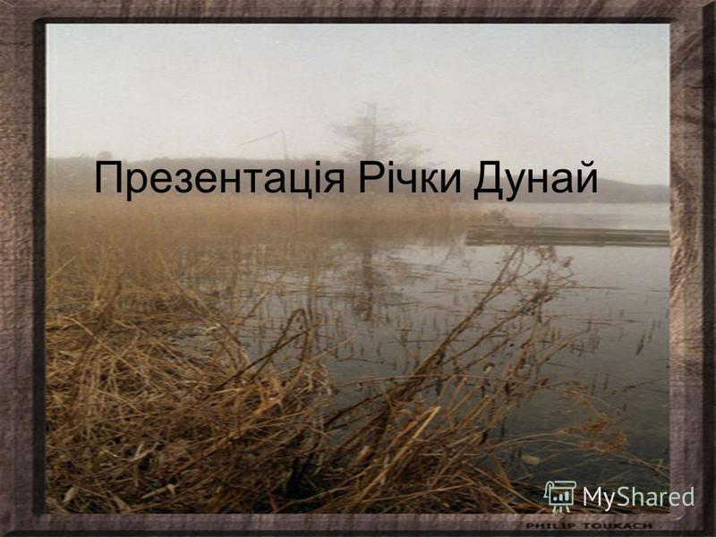 Презентація Річки Дунай
