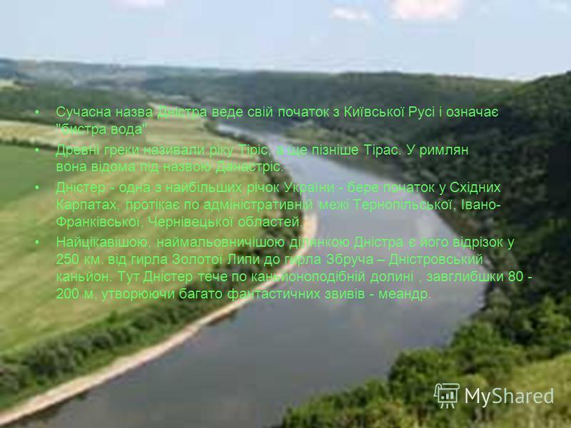 Сучасна назва Дністра веде свій початок з Київської Русі і означає