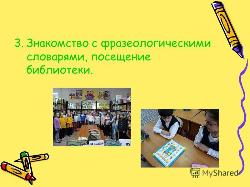 3. Знакомство с фразеологическими словарями, посещение библиотеки.