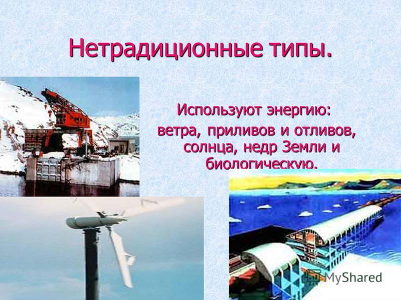 АЭС Используют ядерное топливо (урановые руды)
