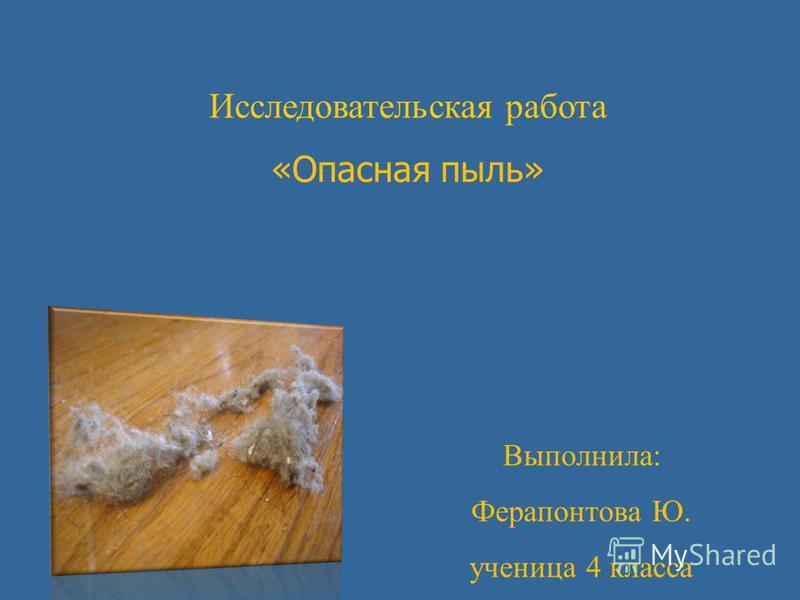 Исследовательская работа «Опасная пыль» Выполнила: Ферапонтова Ю. ученица 4 класса
