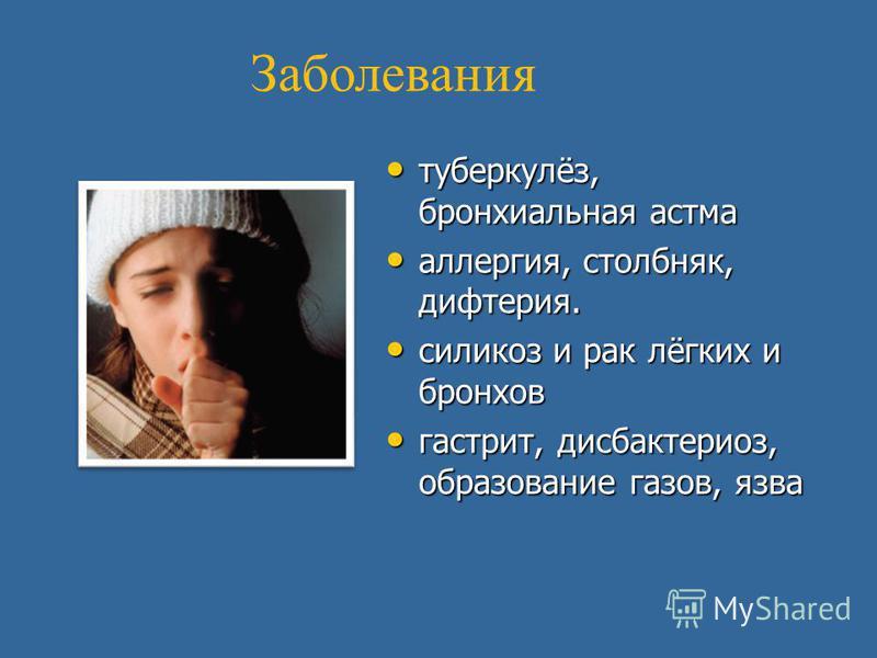 Заболевания туберкулёз, бронхиальная астма туберкулёз, бронхиальная астма аллергия, столбняк, дифтерия. аллергия, столбняк, дифтерия. силикоз и рак лёгких и бронхов силикоз и рак лёгких и бронхов гастрит, дисбактериоз, образование газов, язва гастрит