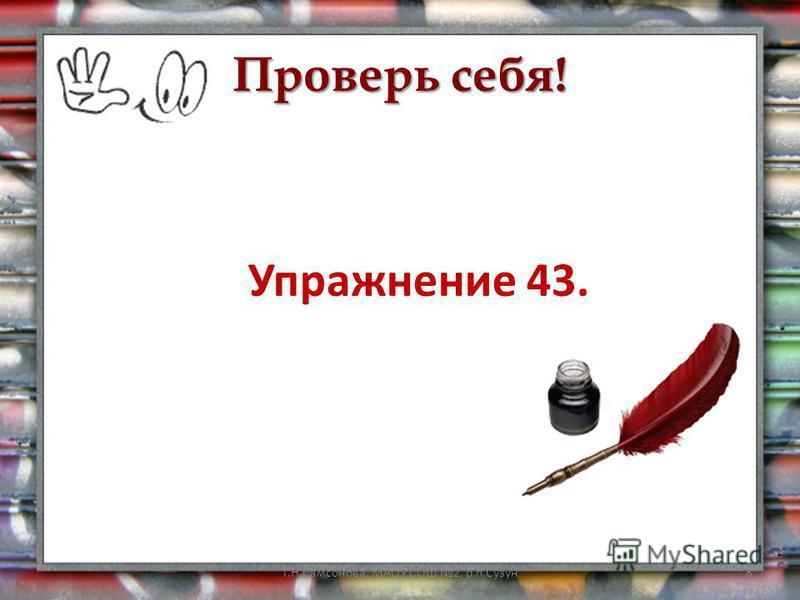 Проверь себя! Упражнение 43. Т.Н.Самсонова, МАОУ СОШ 2, р.п.Сузун 8