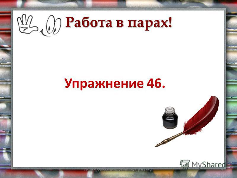 Работа в парах! Упражнение 46. Т.Н.Самсонова, МАОУ СОШ 2, р.п.Сузун 9