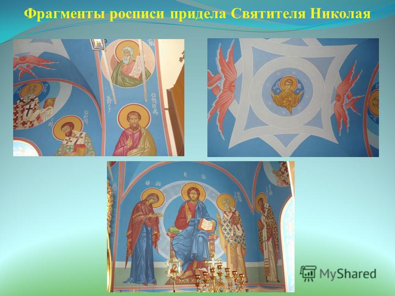 Фрагменты росписи придела Святителя Николая
