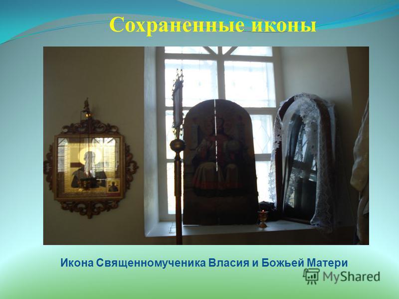 Сохраненные иконы Икона Священномученика Власия и Божьей Матери
