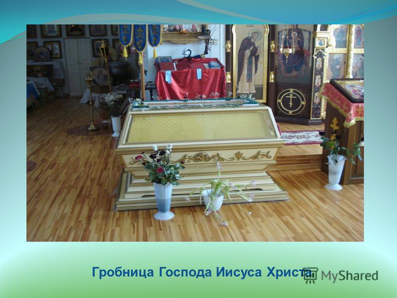 Гробница Господа Иисуса Христа