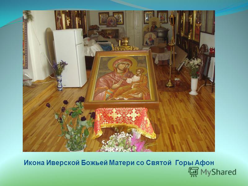 Икона Иверской Божьей Матери со Святой Горы Афон