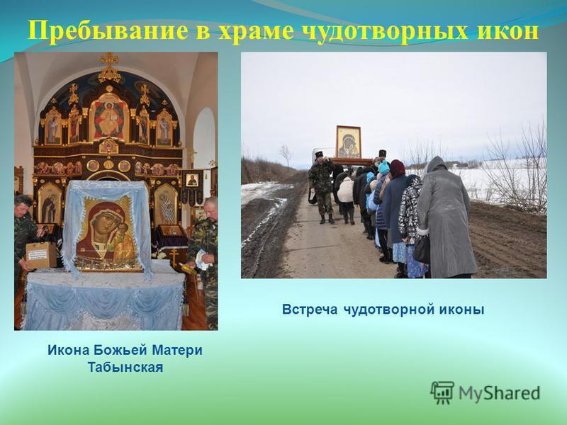 Пребывание в храме чудотворных икон Икона Божьей Матери Табынская Встреча чудотворной иконы