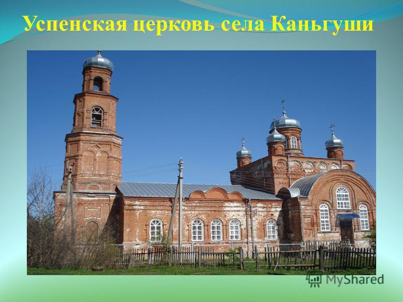 Успенская церковь села Каньгуши