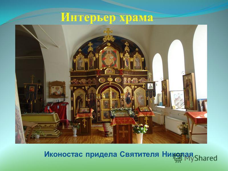 Интерьер храма Иконостас придела Святителя Николая