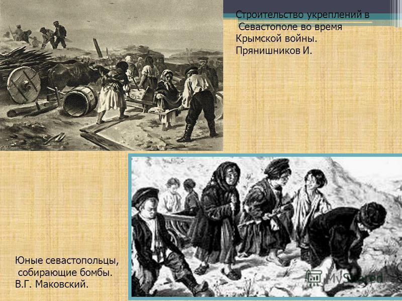 Строительство укреплений в Севастополе во время Крымской войны. Прянишников И. Юные севастопольцы, собирающие бомбы. В.Г. Маковский.