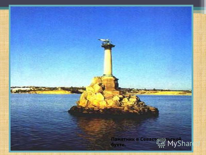 Памятник в Севастопольской бухте.